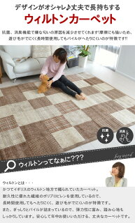 ウィルトン織りカーペット!お洒落なデザインラグ