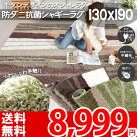 【送料無料】●防ダニ抗菌ラグ130×190約1.5畳ホットカーペット対応日本製長方形ラグマット赤ちゃん子供部屋おしゃれリビングペットキッズ柄ラインデザインラグ北欧モダン耐久性春夏秋冬用グリーンブラウンプラインru-s-ga【あす楽】【夏物セール】
