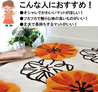 手洗いOK!玄関マット北欧テイストのおしゃれなオレンジフラワー