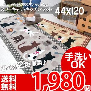 '台所マット あらえる ウォッシャブル 44X120 ネコ デザインマット 水玉 灰色 滑らない 可愛い ...