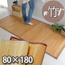 竹マット 80×180 キッチンマット 春夏用 ラグマット 涼しいマッ...