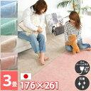 カーペット 3畳 3帖 日本製 じゅうたん おしゃれ 安い 床暖房対応 ハサミで切れる ラグ 和室 水色 激安 ...