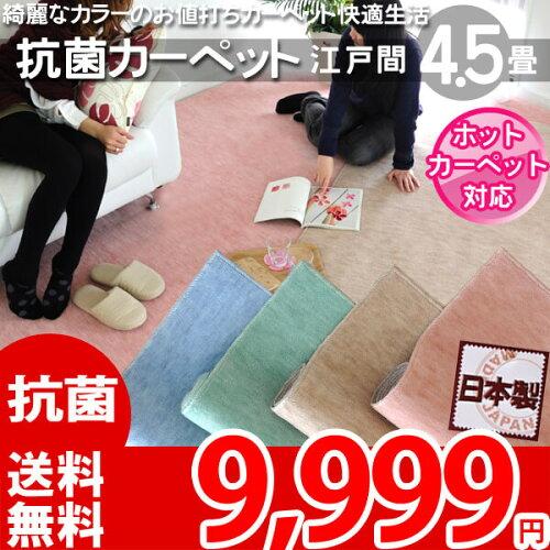 快適生活4.5畳抗菌エコ カーペット 261×261(江戸間4.5帖絨毯)春夏用 ホッ...