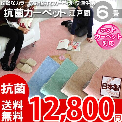 快適生活6畳抗菌エコ カーペット 261×352(江戸間6帖絨毯...