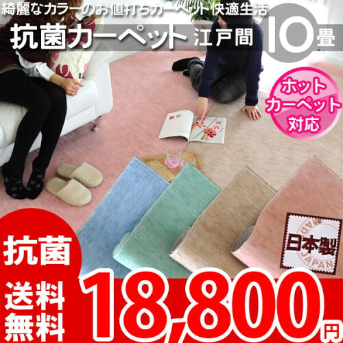 快適生活10畳抗菌エコ カーペット 352×440(江戸間10帖絨毯)春夏用 ホッ...