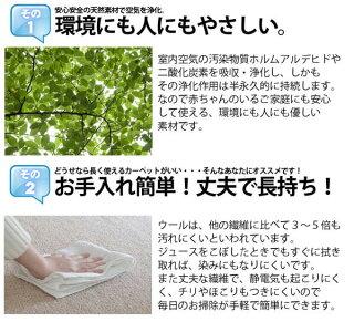 6帖ウールカーペット江戸間6畳は赤ちゃんも安心カーペット。ホルムアルデヒドも吸収浄化!/カーペット6畳は丈夫でしっかり。掃除もしやすいカーペット