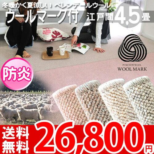 ウールカーペット 4.5畳 新毛ウール100% カーペット じゅうたん 防ダニ 抗菌 防炎 防音 子供部屋 ...