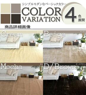 クリーム/ベージュ/モカブラウン/ダークブラウンの4カラー展開のカーペット。お部屋に合わせてアレンジOK。
