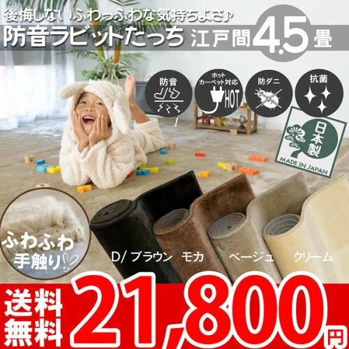■ラビットたっちファー カーペット 4.5畳 ふわふわ 261×261(江戸間4.5...