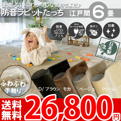 ■ラビットたっちファー 6畳 防音カーペット ふわふわ 261×352(江戸間6帖絨毯) じゅうたん ふか...