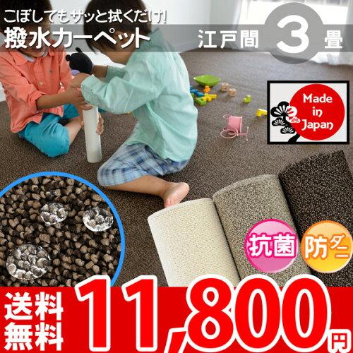 汚れに強い!撥水カーペット 3畳 防音効果 176×261 (江戸間3帖絨毯)は...