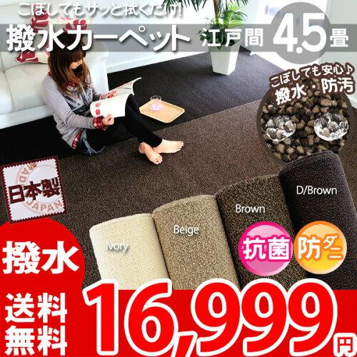 汚れに強い!撥水カーペット 4.5畳 防音効果 261×261 (江戸間4.5帖絨毯...