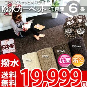 'カーペット 6畳 撥水カーペット 6帖 絨毯 防汚 じゅうたん 261x352 日本製 ベージュ アイボリ...