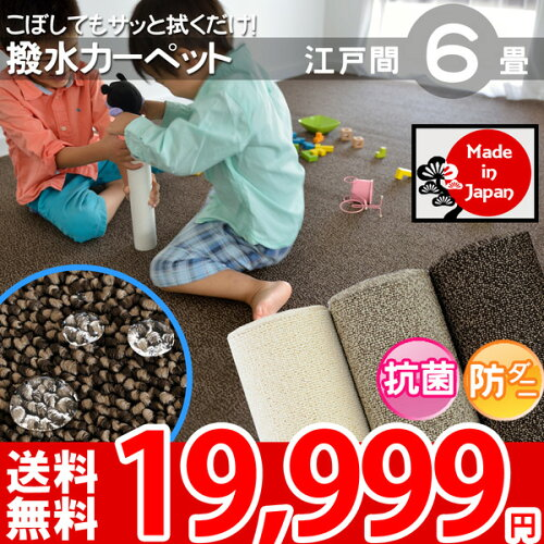 汚れに強い!撥水カーペット 6畳 防音効果 261×352 (江戸間6帖絨毯)は...