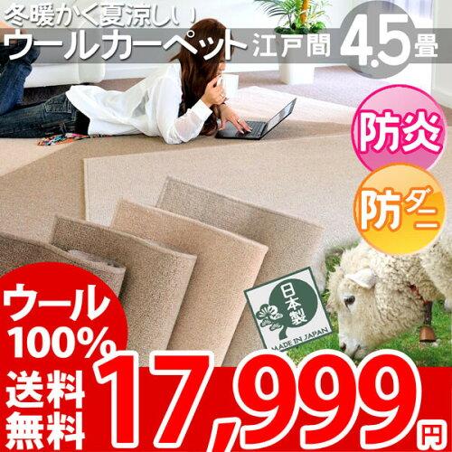 天然素材ウールカーペット 4.5畳 エコ防ダニカーペット ラグ ウール100% ...