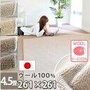 4.5畳 カーペット なかね家具 アレルギー対策 ウール 100% 床暖房対応 ラグ 絨毯 オールシ ...