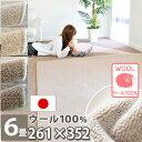 6畳 カーペット なかね家具 アレルギー対策 ウール 100% 床暖房対応 ラグ 絨毯 オールシーズ ...