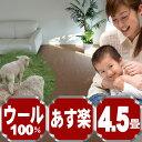 '【63%OFF】江戸間4.5畳カーペット!天然素材のウールで冬暖かく夏涼しいエコカーペット♪防ダ...