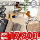 '【59%OFF】江戸間6畳カーペット!ペット喜ぶ♪犬イヌ猫ネコ 爪ツメ引っかかりにくい!Carpet...