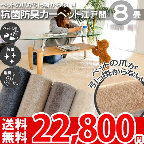 ■ふわふわ抗菌防臭 カーペット 8畳 352×352cm(江戸間8帖絨毯)正方形 ホットカバー...