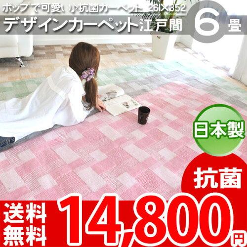 ■カーペット 床暖対応 江戸間6畳 261×352cm オシャレインテリア 子供部...