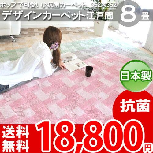 カーペット 床暖対応 江戸間8畳 352×352cm オシャレインテリア 幾何学デザイン ホットカーペット...