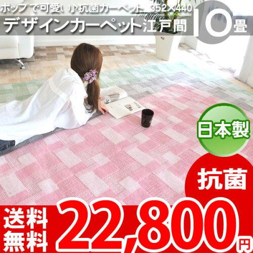 カーペット 床暖対応 江戸間10畳 352×440cm オシャレインテリア 幾何学デザイン ホットカーペット...