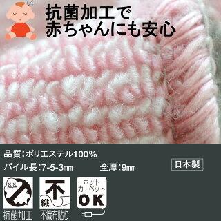 抗菌加工で赤ちゃんにも安心!日本製カーペットラグ激安なのに高品質!引越しや模様替え、新築、マンション、アパート、1人暮らし(一人暮らし)、ペットOK、プレゼント、父の日、母の日の贈り物にも最適!