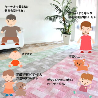 選べる5色じゅうたん!部屋をポップに明るく!子供部屋リビング寝室和室にもオススメ!レトロモダンブラウングリーンローズピンクベージュグレー