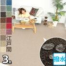 多機能15色カラーカーペット。汚れがはじきやすくお手入れ簡単。カーペット3畳