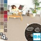 多機能15色カラーカーペット。汚れがはじきやすくお手入れ簡単。カーペット長4畳