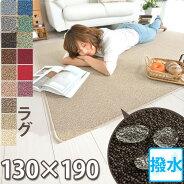 多機能15色カラーカーペット。汚れがはじきやすくお手入れ簡単。無地のシンプルラグ130×190