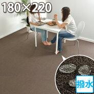 多機能15色カラーカーペット。汚れがはじきやすくお手入れ簡単。ダイニングラグ180×220