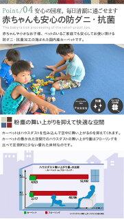 赤ちゃんも安心な防ダニ/抗菌加工のカーペット。国産で赤ちゃんからお年寄りまで快適にお使いいただけるカーペット