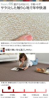 ループパイルが高密度なのでサラリとした触り心地。静電気も起こりにくい加工なので1年中快適なカーペット