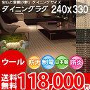 東リ シルクのような光沢糸が上質な空間を生み出す シンプルデザインカーペット ダイニングサイズ 240×330cm ウール カーペット エトウィール7000 安心安全の日本製 ラグ カーペット 【東リ】