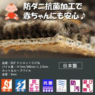 防汚加工が施されているので、汚れがつきにくい!子供がこぼしても安心です♪防ダニ・抗菌加工で赤ちゃんにも優しくて安全なカーペット