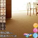東リ カーペット 3畳 約191×286cm 本間 3帖 デザインカーペット 防ダニ 抗菌 防炎 シンプル アースカラ...