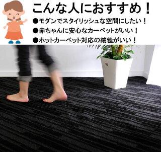 カーペットでモダンなお部屋にしたい!赤ちゃんも安心できるラグカーペットが欲しい!ホットカーペット対応の絨毯が欲しい方おすすめカーペット!江戸間6畳261x352!