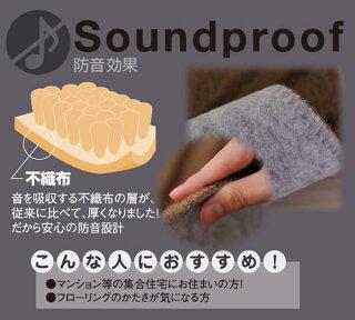 6帖カーペット261x352防音効果発揮する不織布/カーペットをマンションで敷きたい方!フローリングの硬さ気になる方に!