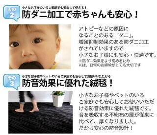 赤ちゃんも安心防ダニ抗菌カーペット6帖352x261/アレルギーの方も安心。