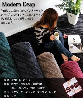 日本製カーペット!かわいい柄・カッコイイ柄の絨毯です。素材はアクリル100%/261x352江戸間6畳
