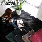 4.5帖カーペット261x261江戸間4.5畳