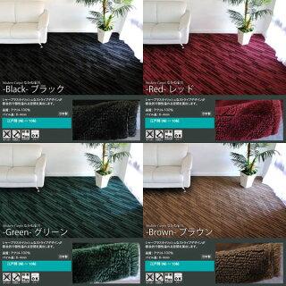 グリーン/ブラウン/ブラック/ワインレッド/カーペット261x352江戸間6畳用!