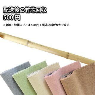 配送後の竹芯回収。カーペットに入っている竹をプラス500円で回収いたします。