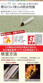 豊富なカラーバリエーション!防炎性能で安心。