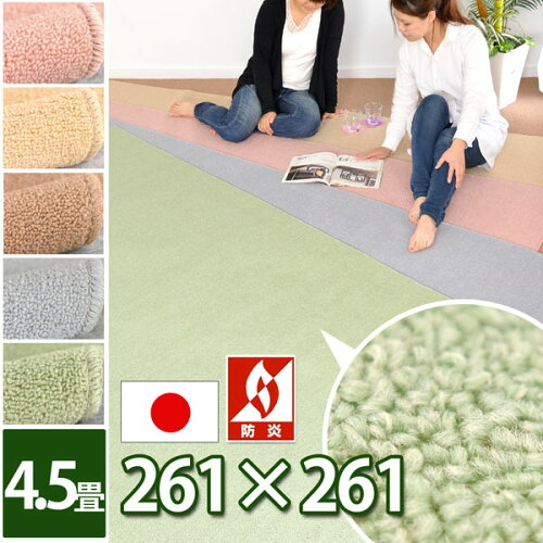 防炎カーペット 4.5畳 ラグ マット カーペット 江戸間4.5帖 261×261 ...