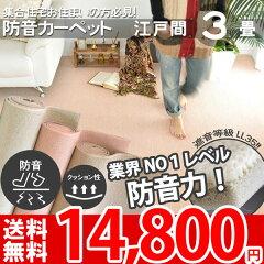 '防音カーペット3畳江戸間絨毯!176x261カンガバックのすごい遮音性♪階下への音が気になりませ...