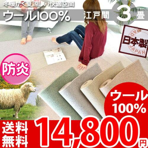 ウール カーペット 3畳 日本製 防炎 床暖房対応 カーペット ラグ ウール100% 江戸間3帖 絨毯 176×...
