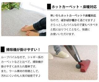 カーペットウール江戸間6畳はオールシーズン、年中対応できます。ホットカーペットカバー対応で冬用にぴったりなカーペット、あったかいカーペット。冷え性対策にも/掃除機かけやすいカーペットウール素材